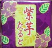 紫芋たると