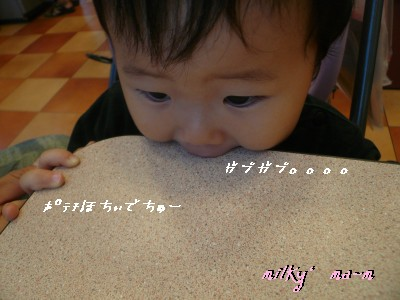 gabu_20080925184248.jpg