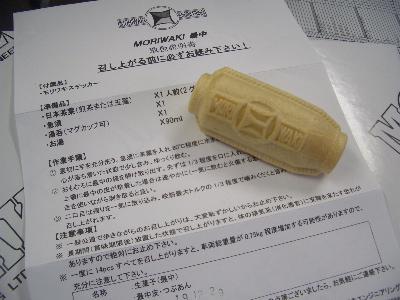 monaka1.jpg