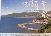 淡路瓦400年祭