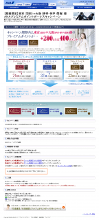 【路線限定】東京(羽田)=大阪(伊丹・神戸・関西)線 ANAプレミアムポイントボーナスキャンペーン   ANAマイレージクラブ0