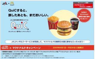 JAL国内線 - QuiC×マクドナルドキャンペーン1