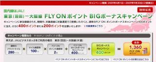 JALマイレージバンク国内線はJAL!東京(羽田)大阪線FLY ON ポイントBIGボーナスキャンペーン1