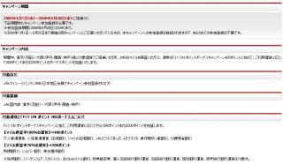 JALマイレージバンク国内線はJAL!東京(羽田)大阪線FLY ON ポイントBIGボーナスキャンペーン2