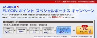 JALマイレージバンクJAL国内線FLY ON ポイントスペシャルボーナスキャンペーン1