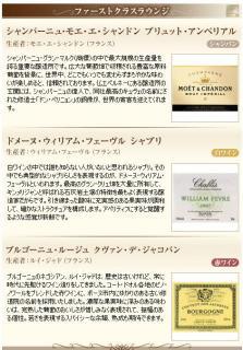 JAL国際線 - 季節のワインセレクションF