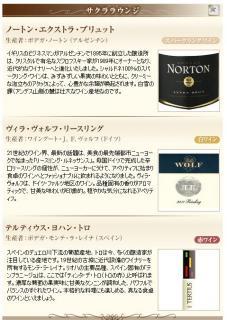 JAL国際線 - 季節のワインセレクションC