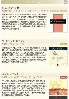 季節のワインセレクション0906-08S