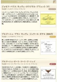 季節のワインセレクション0906-08F