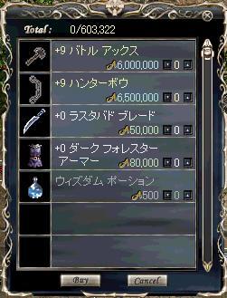 20050822000501.jpg