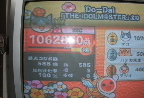 Do-Dai
