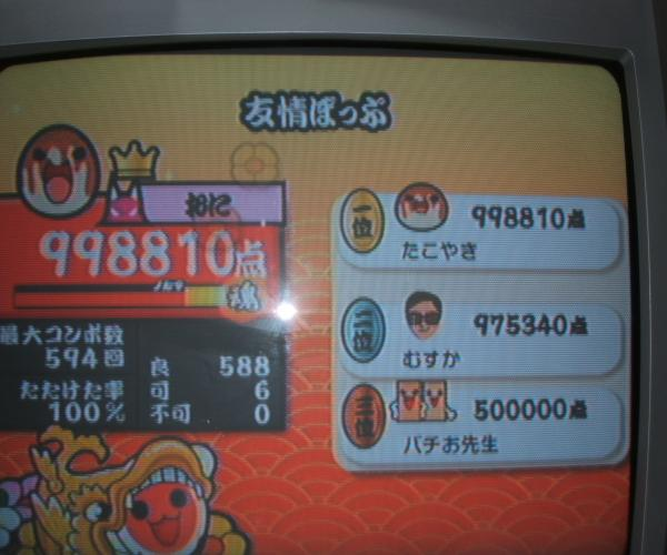 DSCF0543_convert_20100407190228.jpg