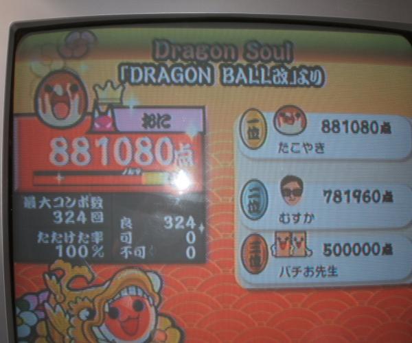 DSCF0549_convert_20100408143825.jpg