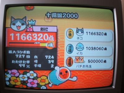 DSCF0578_convert_20100516185301.jpg