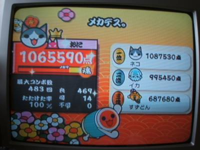 DSCF0580_convert_20100516185347.jpg
