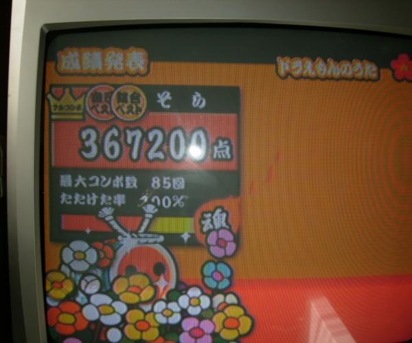 P3180005_convert_20100321194704.jpg