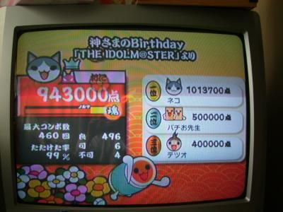 P4300006_convert_20100504190257.jpg