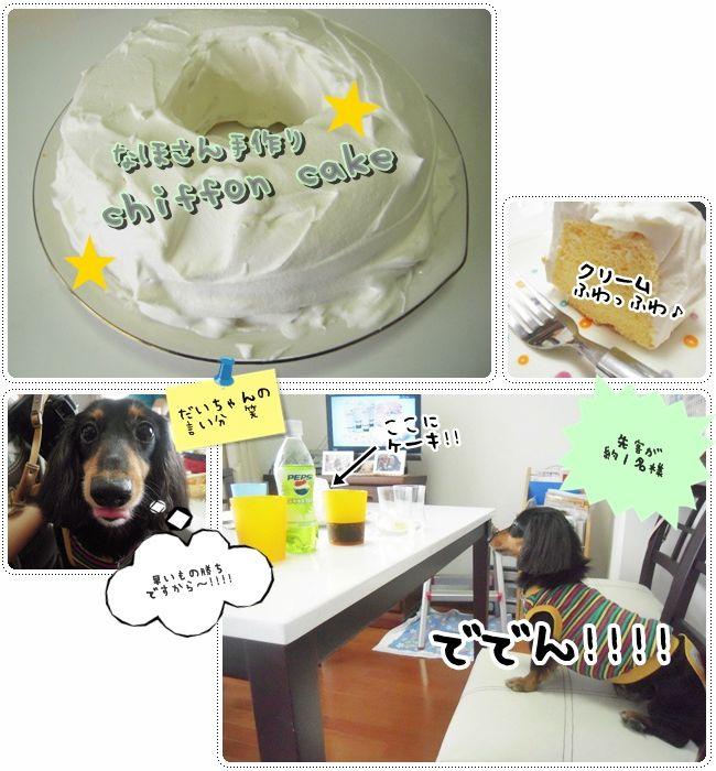 chiffon_cake.jpg
