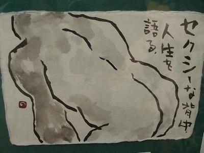 takeuchinobuko04.jpg