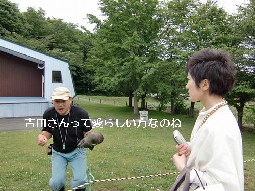 yoshidasan2009071109_20090714113221.jpg