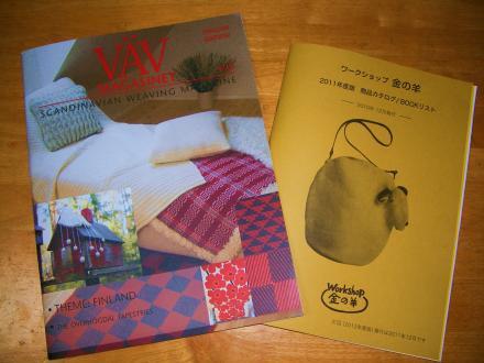 VAV4/10と金の羊2011カタログ