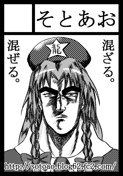 変換 ~ コミケ79サークルカット