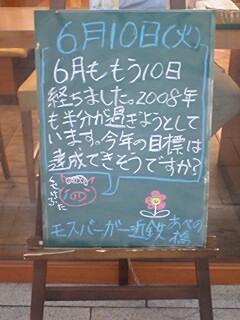 20080610193823