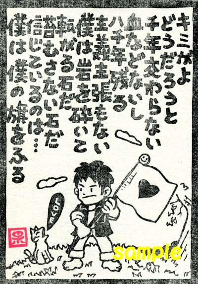 kimigayo2.jpg