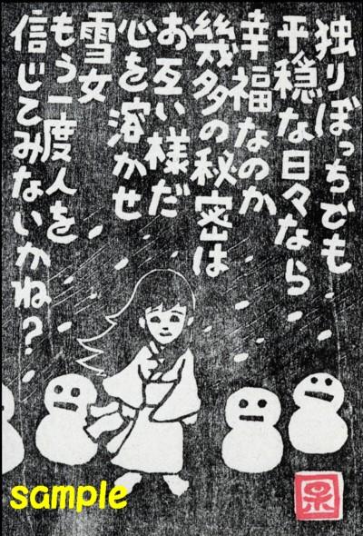 雪女(版画)