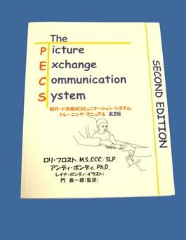 pecs-book.jpg