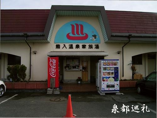 20060205kumairi1.jpg