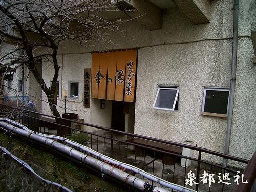 20060211kinnoyu1.jpg