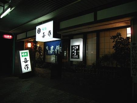20060227kisaku7.jpg