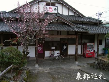 20060228motoyu1.jpg