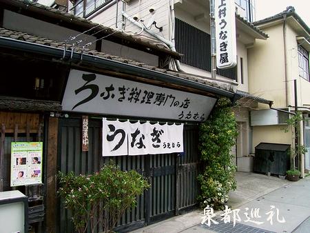 20060228uemuraunagi1.jpg