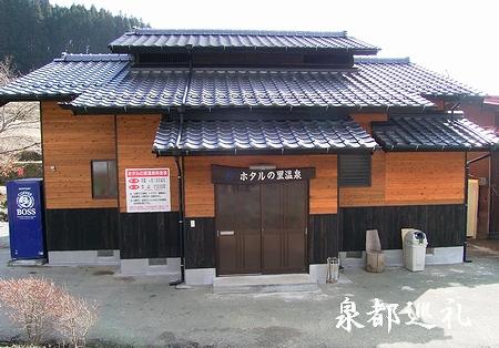 20060302hotarunosato3.jpg