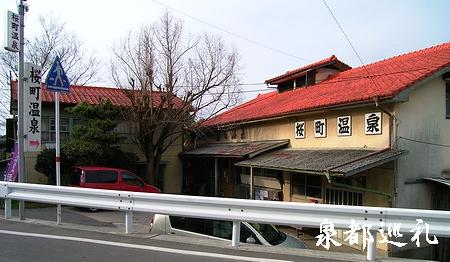 20060305sakuramachi1.jpg