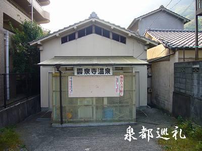 20061021unsenji0.jpg