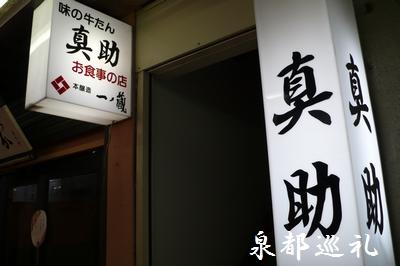 20070528shinsuke005.jpg