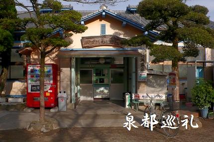 20080126shinoyu00.jpg
