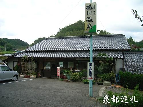 鶴川温泉 外観