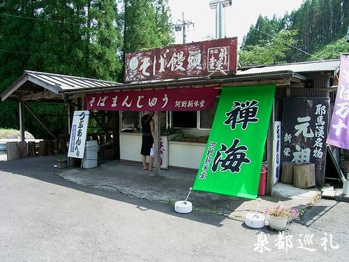 河野新栄堂