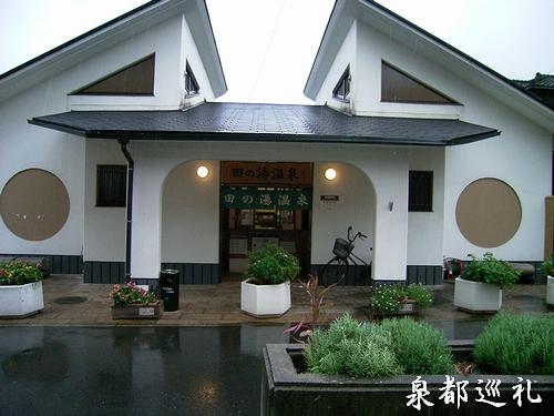 tanoyu1.jpg