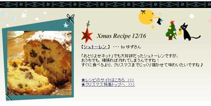 アドヴェントカレンダー掲載(12月16日)