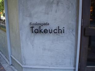 タケウチ正面
