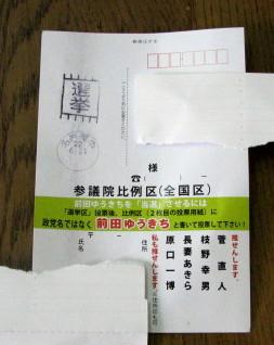 選挙ハガキ