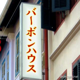 decojiro-20090323-025123.jpg