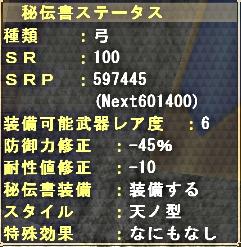 SR100の数値