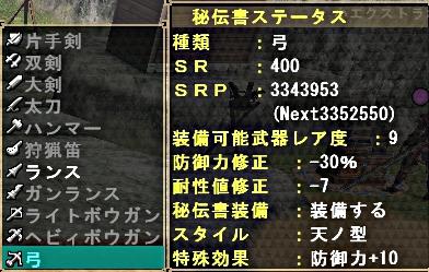 SR400詳細