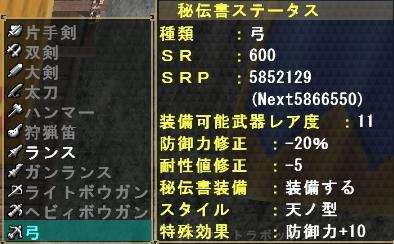 弓SR600
